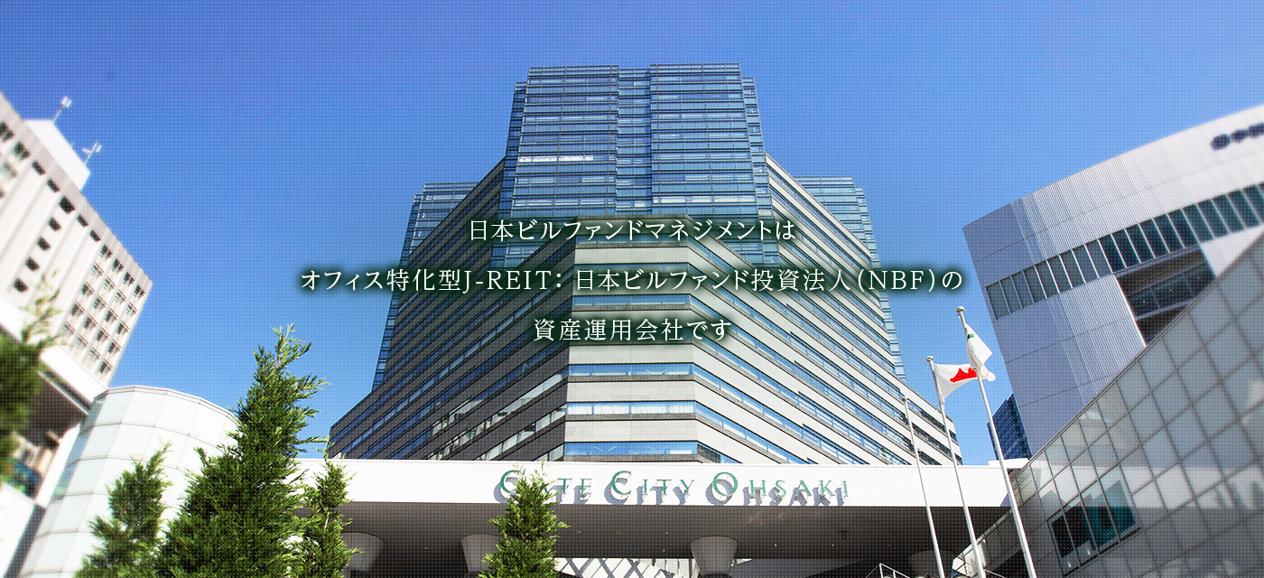 Nippon Building Fund Management Ltd. is the asset management company of the office REIT Nippon Building Fund (NBF).